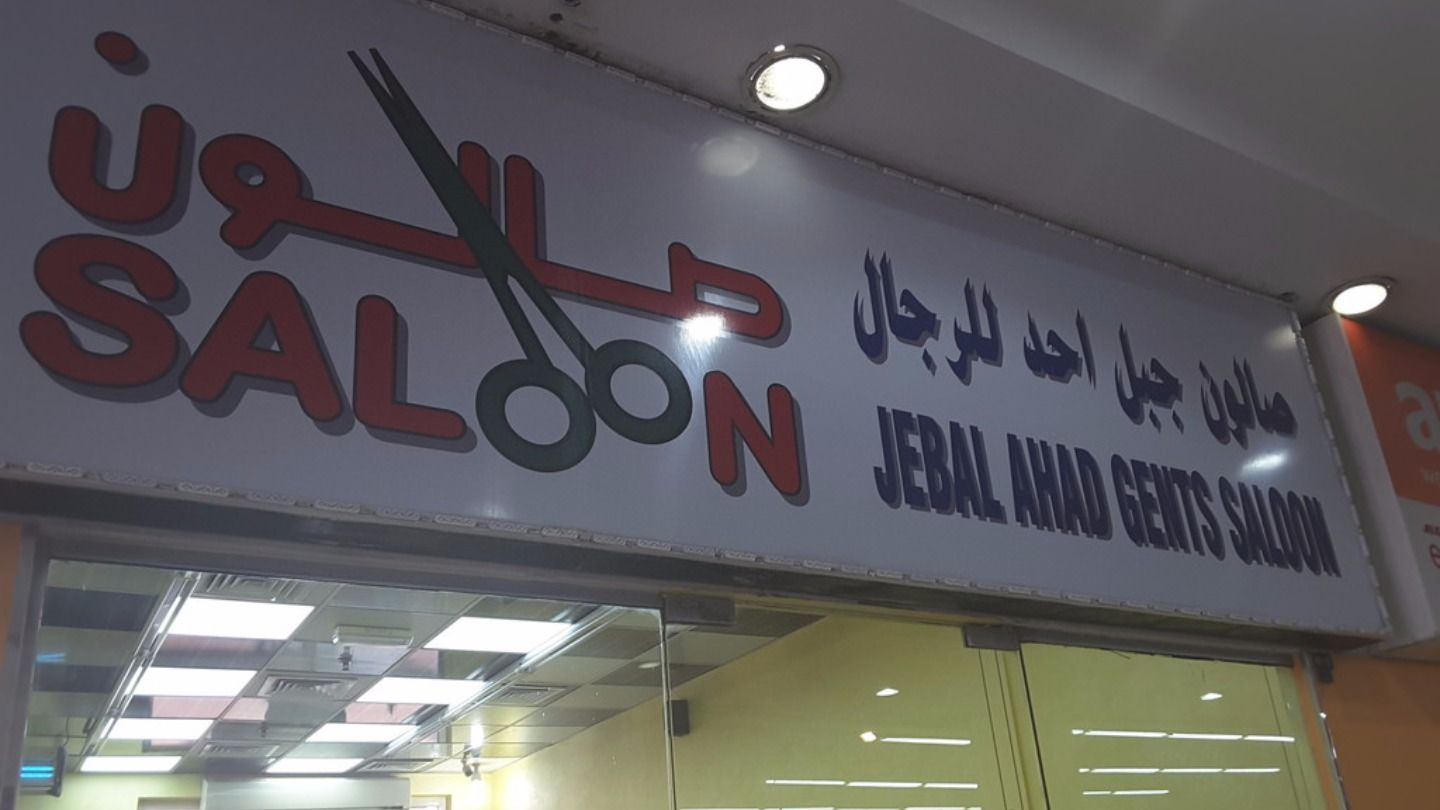 HiDubai-business-jebal-ahad-gents-saloon-beauty-wellness-health-beauty-salons-al-quoz-industrial-4-dubai-2