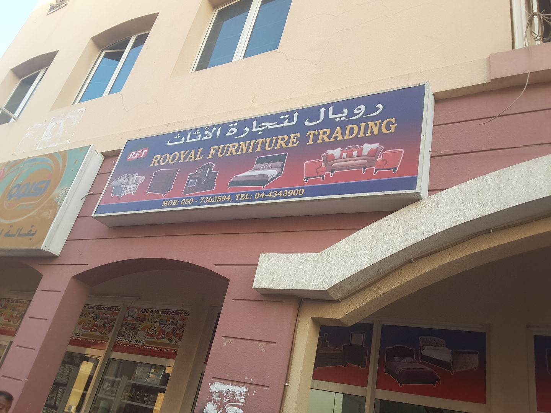 HiDubai-business-rooyal-furniture-trading-b2b-services-distributors-wholesalers-international-city-warsan-1-dubai-2