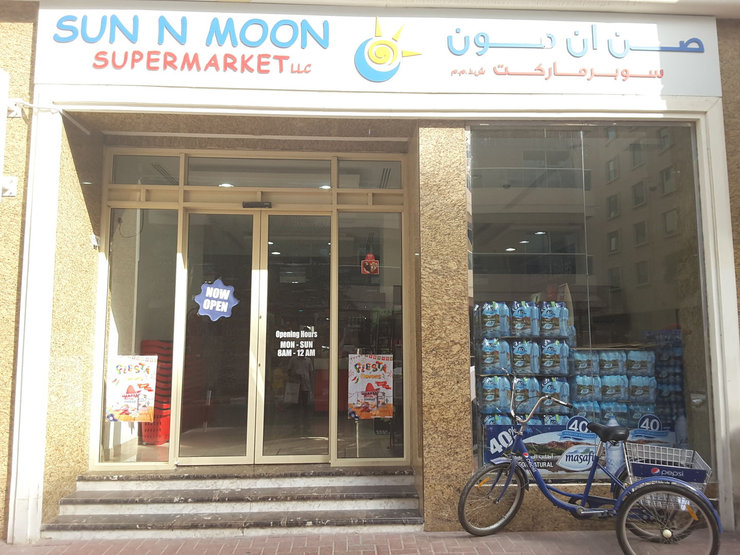 HiDubai-business-sun-n-moon-supermarket-food-beverage-supermarkets-hypermarkets-grocery-stores-al-barsha-1-dubai-2