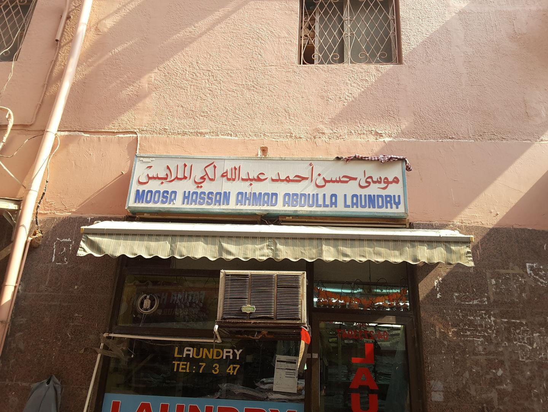HiDubai-business-moosa-hassan-ahmad-abdulla-laundry-home-laundry-ayal-nasir-dubai-2