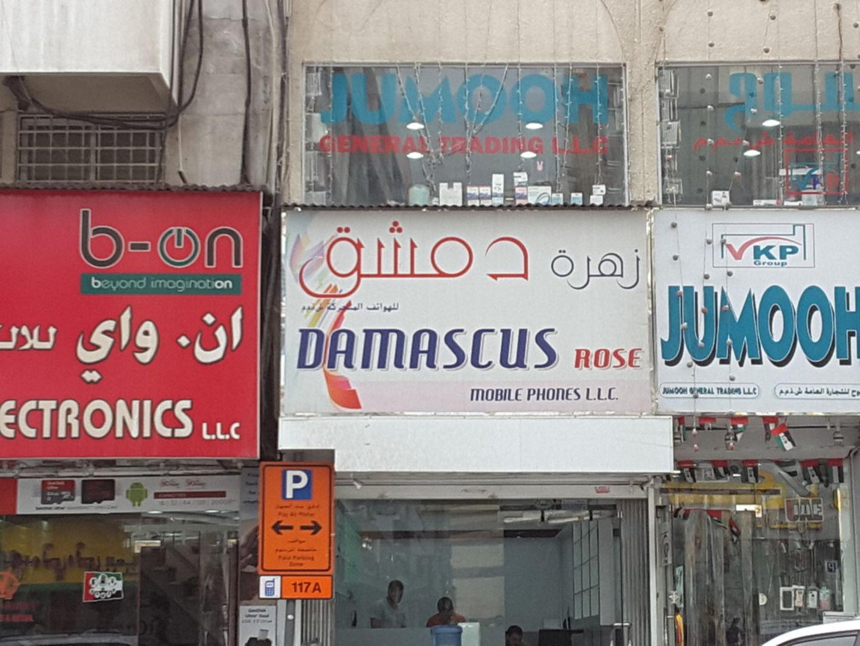 HiDubai-business-damascus-rose-mobile-phones-b2b-services-distributors-wholesalers-al-murar-dubai-2