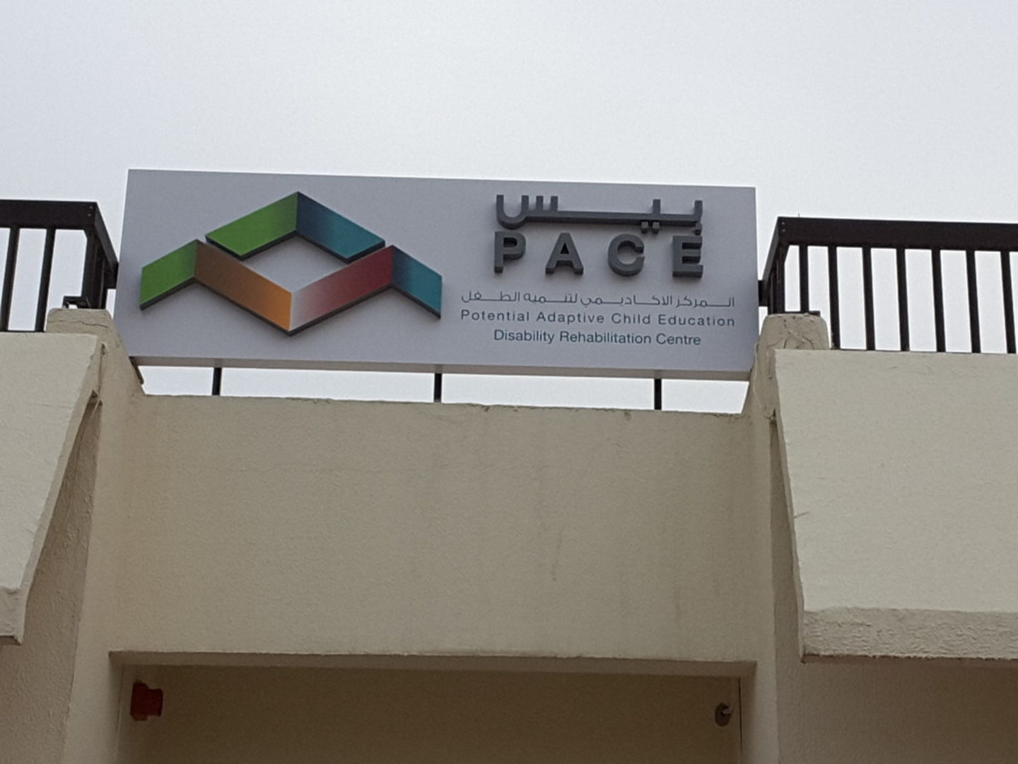 HiDubai-business-pace-center-others-ngos-care-centres-al-safa-1-dubai