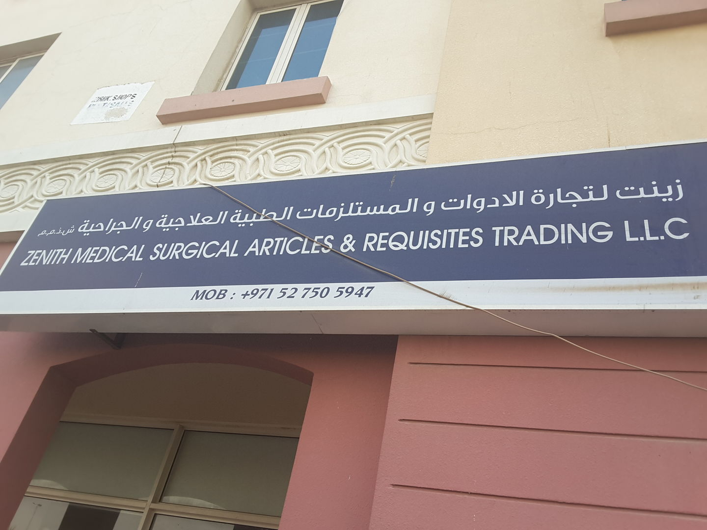 HiDubai-business-zenith-medical-surgical-articles-requisites-trading-b2b-services-distributors-wholesalers-international-city-warsan-1-dubai-2