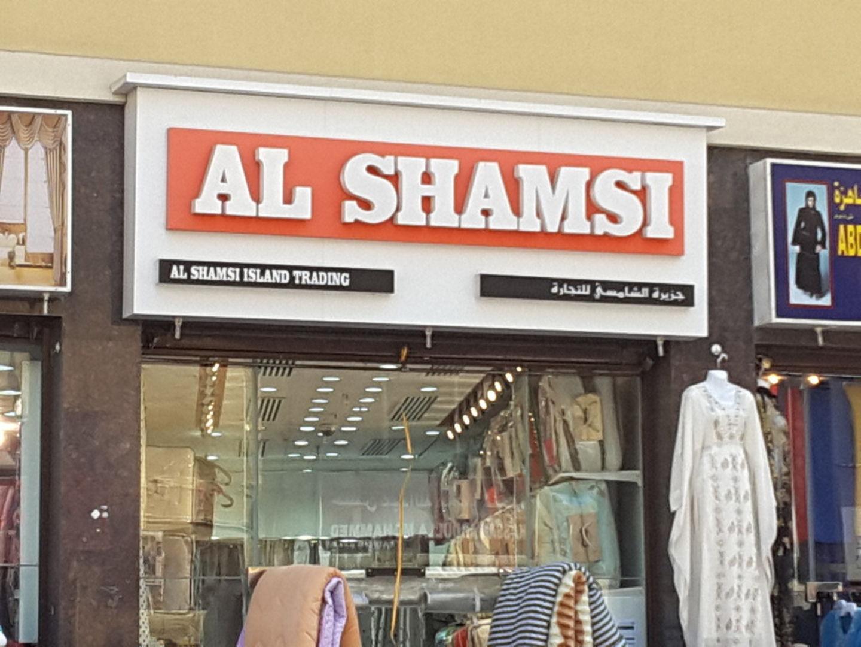 HiDubai-business-al-shamsi-al-shamsi-island-trading-b2b-services-distributors-wholesalers-naif-dubai-2