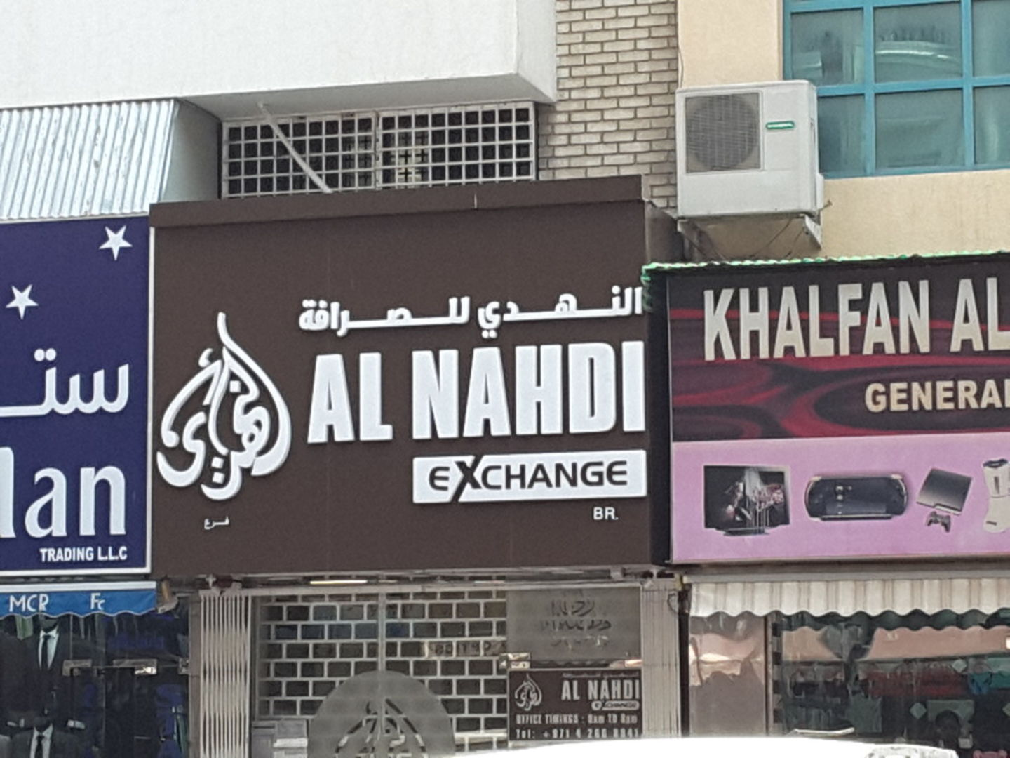 HiDubai-business-al-nahdi-exchange-finance-legal-money-exchange-ayal-nasir-dubai-5