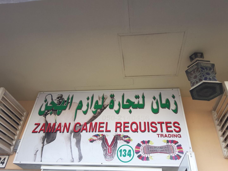 HiDubai-business-zaman-camel-requistes-trading-animals-pets-plants-pet-food-accessories-stores-margham-dubai-2