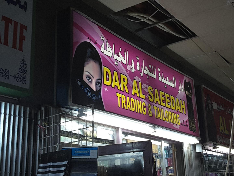 HiDubai-business-dar-al-saeedah-trading-tailoring-home-tailoring-ayal-nasir-dubai-2
