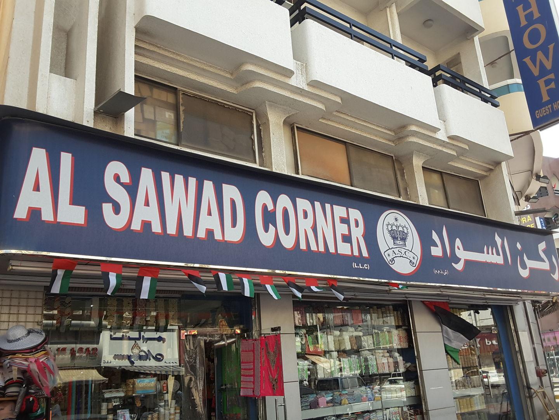 HiDubai-business-al-sawad-corner-b2b-services-distributors-wholesalers-al-sabkha-dubai-2