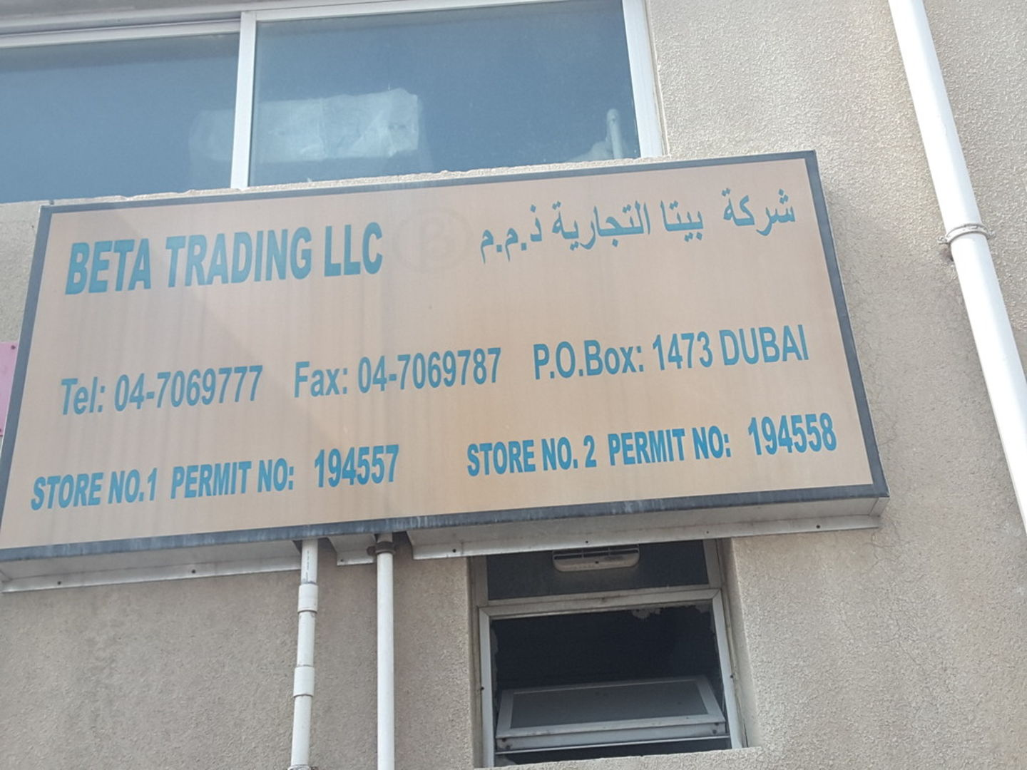 HiDubai-business-beta-trading-co-b2b-services-distributors-wholesalers-ras-al-khor-industrial-2-dubai-2