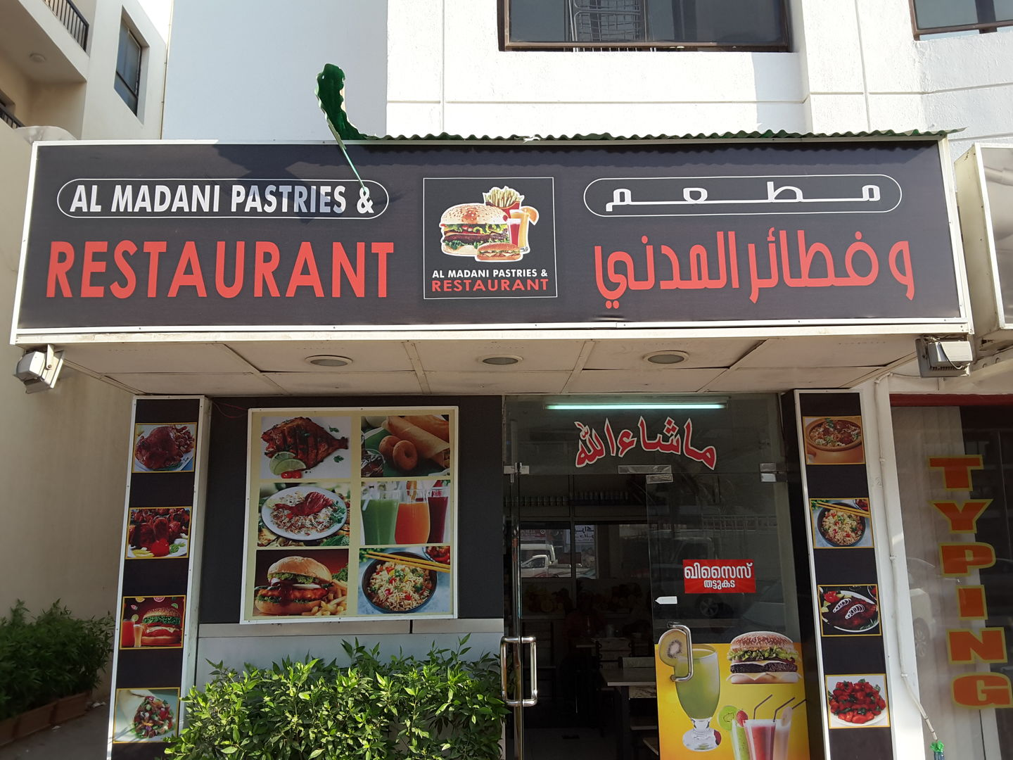 HiDubai-business-al-madani-pastries-restauant-food-beverage-cafeterias-al-qusais-1-dubai-2