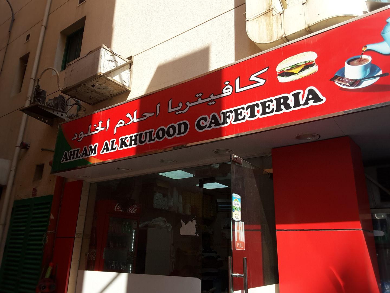 HiDubai-business-ahlam-al-khulood-cafeteria-food-beverage-cafeterias-al-murar-dubai-2