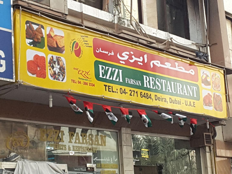 HiDubai-business-ezzi-farsan-restaurant-food-beverage-restaurants-bars-ayal-nasir-dubai-2