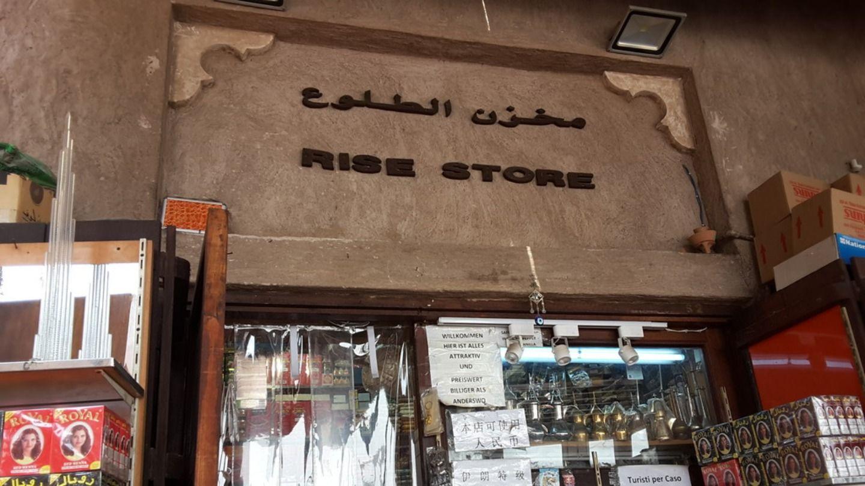 HiDubai-business-rise-store-b2b-services-distributors-wholesalers-al-buteen-dubai-2