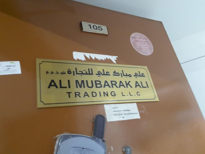 HiDubai-business-ali-mubarak-ali-trading-b2b-services-distributors-wholesalers-al-murar-dubai-2