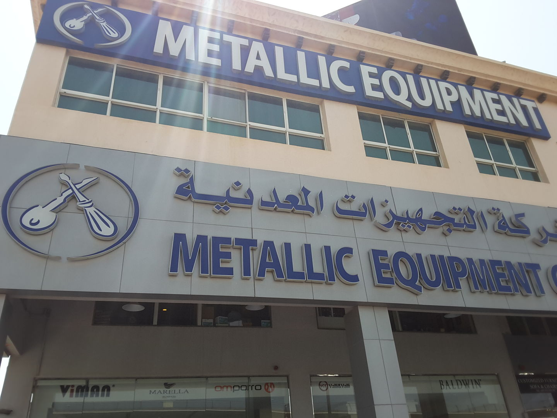 HiDubai-business-metallic-equipment-co-construction-heavy-industries-chemical-metal-companies-al-quoz-3-dubai-2