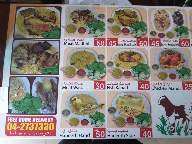 HiDubai-business-najd-restaurant-for-mandi-madhbi-food-beverage-restaurants-bars-al-murar-dubai-2
