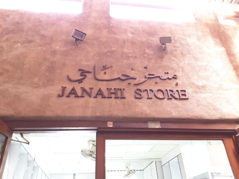 HiDubai-business-janahi-store-b2b-services-distributors-wholesalers-al-fahidi-al-souq-al-kabeer-dubai-2