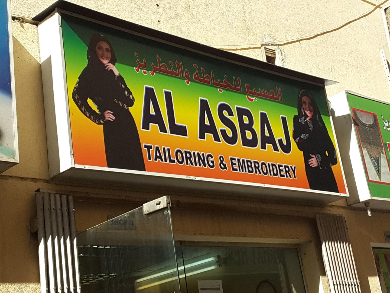 HiDubai-business-al-asbaj-tailoring-embroidery-home-tailoring-al-murar-dubai-2