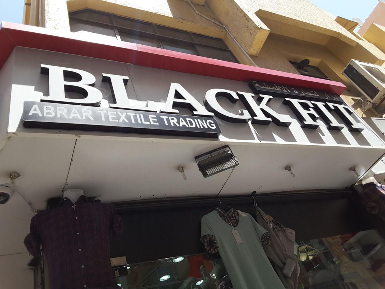 HiDubai-business-abrar-textile-trading-shopping-apparel-al-murar-dubai-2