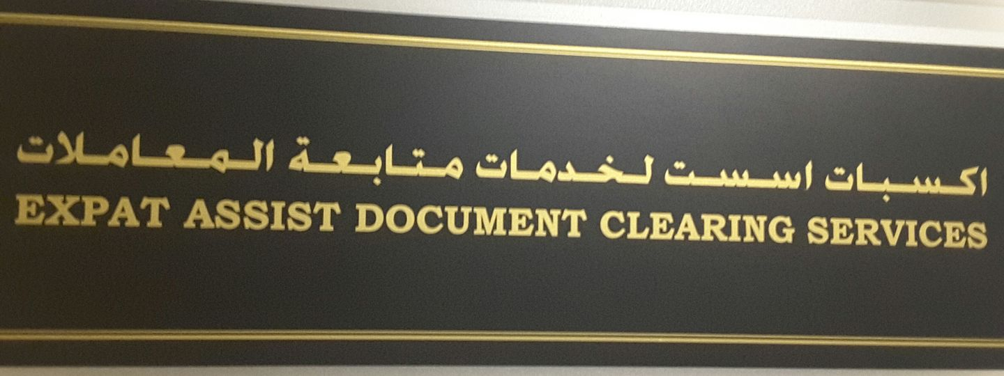 HiDubai-business-expat-assist-document-clearing-services-government-public-services-expat-services-riggat-al-buteen-dubai-2