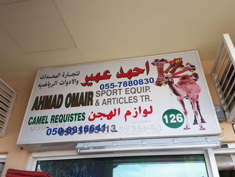 HiDubai-business-ahmad-omair-sport-equipment-articles-trading-animals-pets-plants-pet-food-accessories-stores-margham-dubai-2