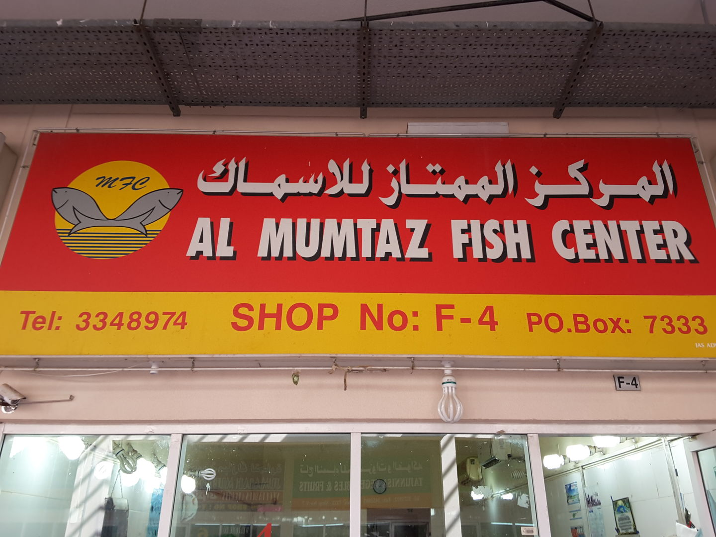 HiDubai-business-al-mumtaz-fish-center-shopping-supermarkets-hypermarkets-grocery-stores-al-karama-dubai-2