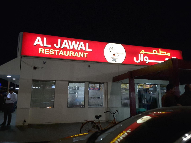 HiDubai-business-al-jawal-restaurant-food-beverage-restaurants-bars-ras-al-khor-industrial-3-dubai-2