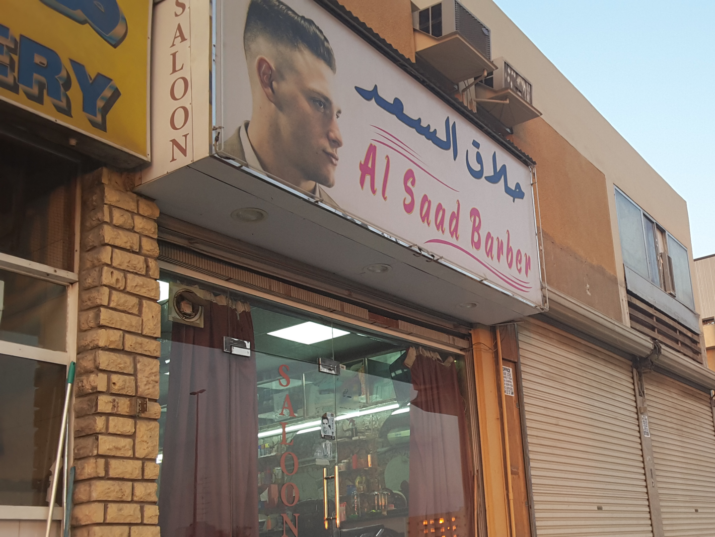 HiDubai-business-al-saad-barber-beauty-wellness-health-beauty-salons-al-qusais-1-dubai-2