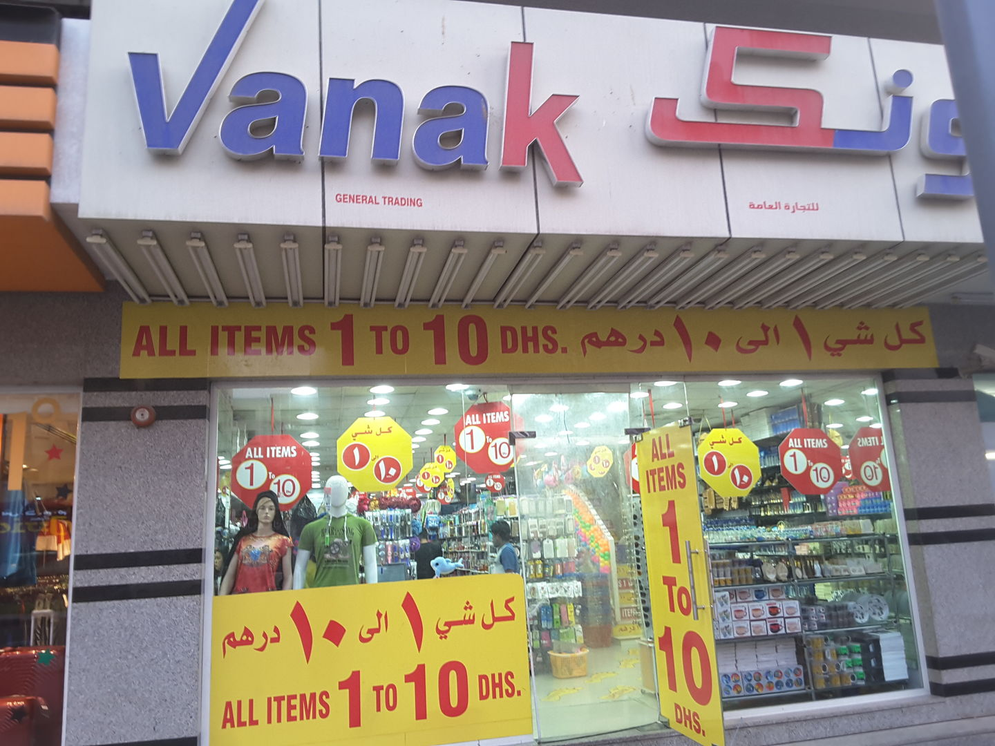 HiDubai-business-vanak-general-trading-shopping-supermarkets-hypermarkets-grocery-stores-al-rigga-dubai-2