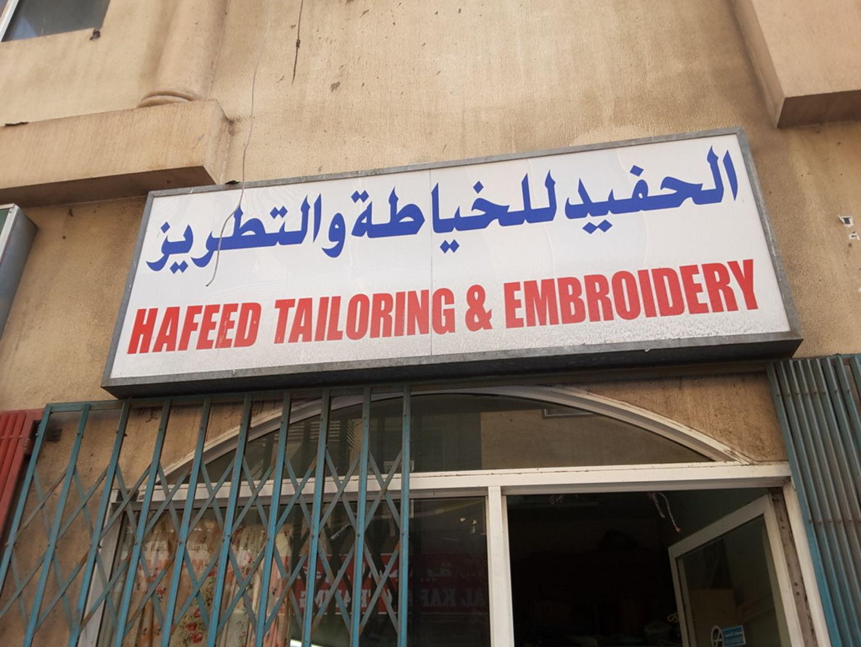 HiDubai-business-al-hafeed-tailoring-embroidery-home-tailoring-al-murar-dubai-2