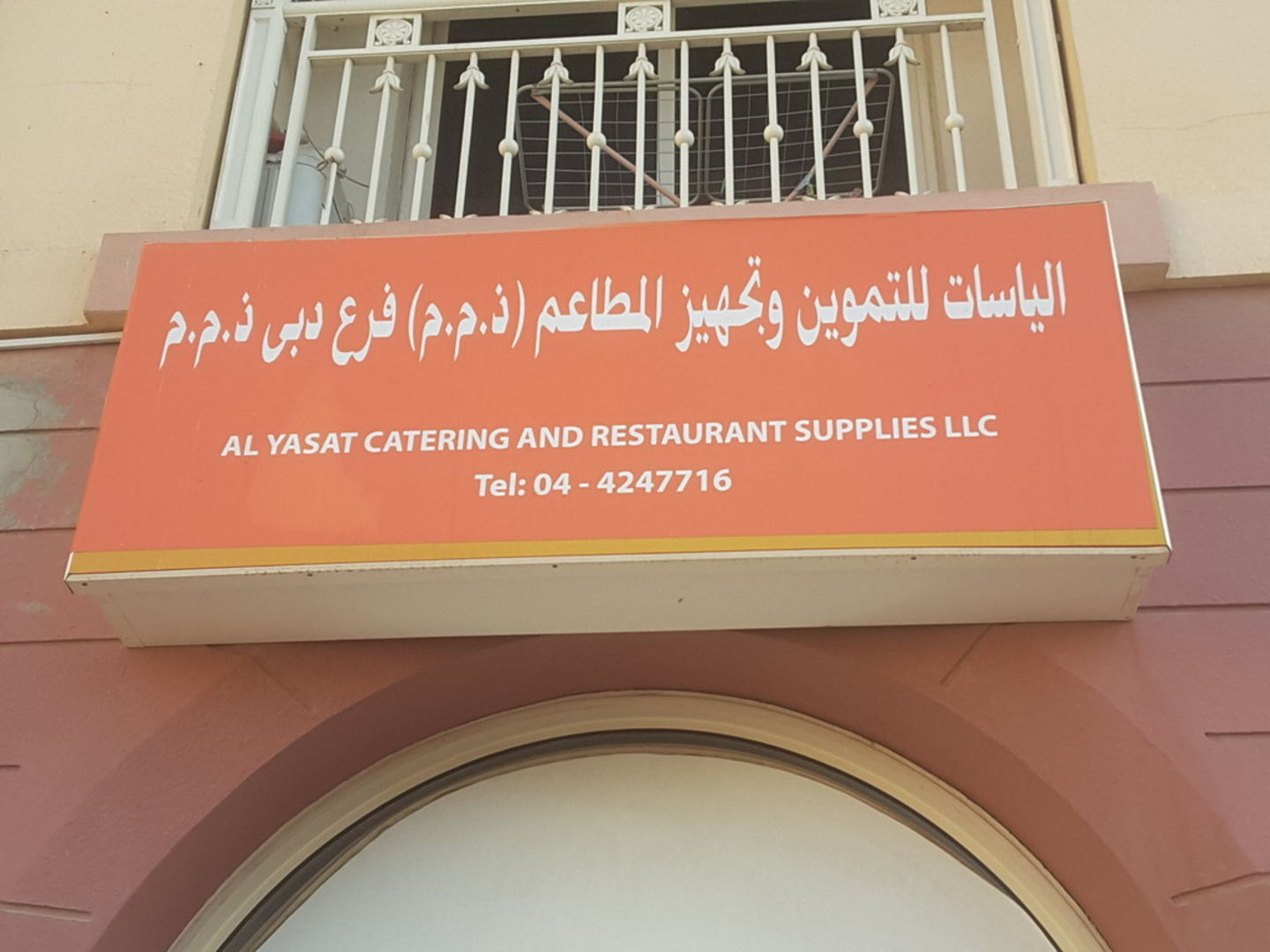 HiDubai-business-al-yasat-catering-and-restaurant-supplies-food-beverage-catering-services-international-city-warsan-1-dubai-2