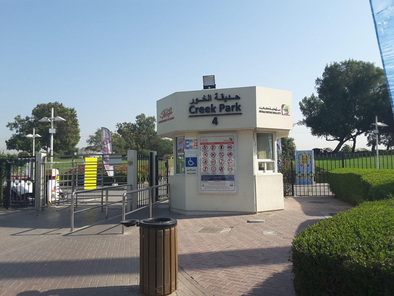 HiDubai-business-creek-park-leisure-culture-parks-beaches-dubai-healthcare-city-umm-hurair-2-dubai