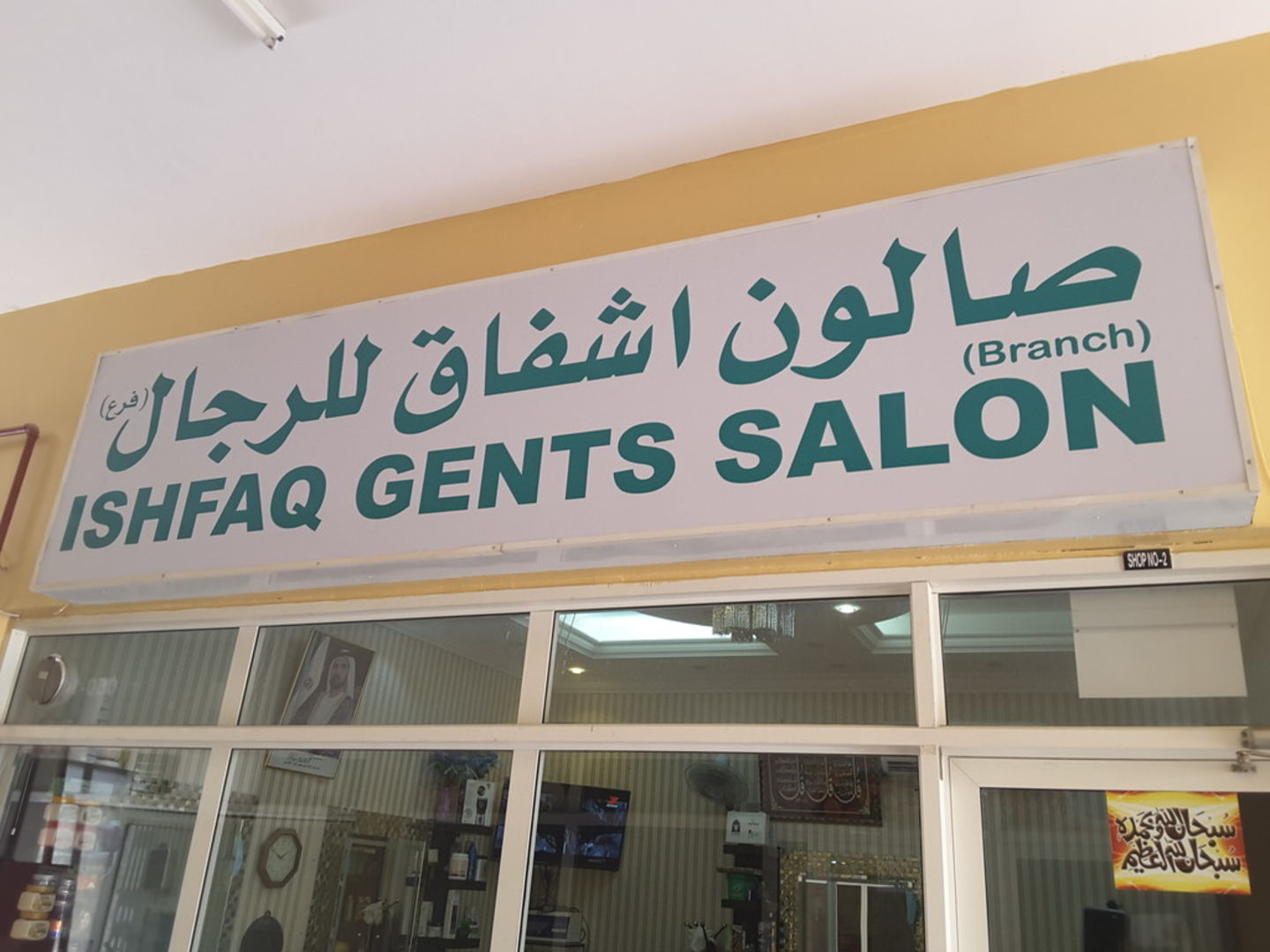 HiDubai-business-ishfaq-gents-salon-beauty-wellness-health-beauty-salons-al-mizhar-1-dubai-2