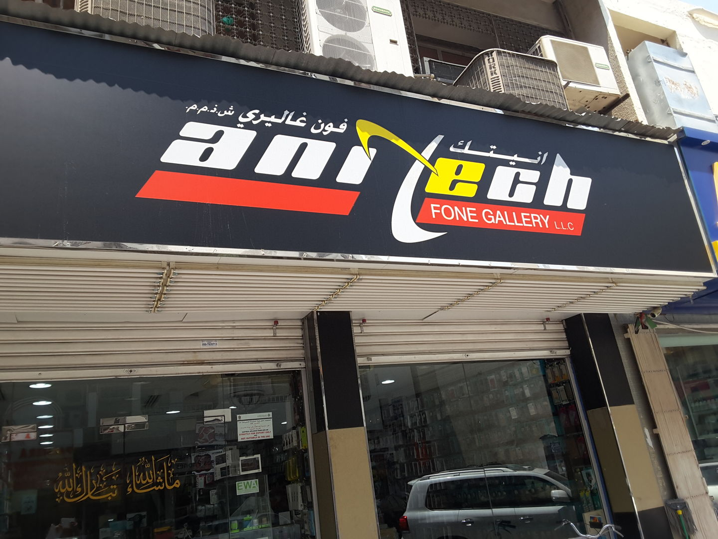 HiDubai-business-ani-tech-phone-gallery-shopping-consumer-electronics-al-murar-dubai-2