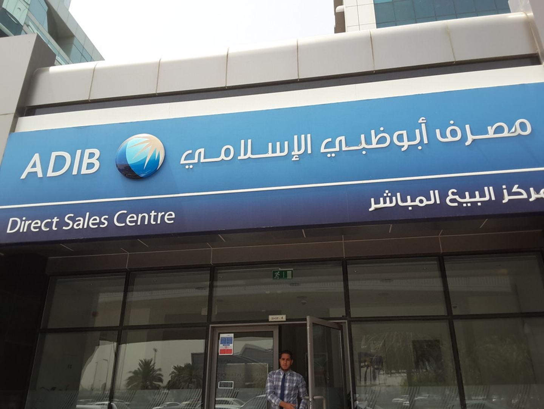 HiDubai-business-abu-dhabi-islamic-bank-direct-sales-centre-finance-legal-banks-atms-al-khabaisi-dubai-2