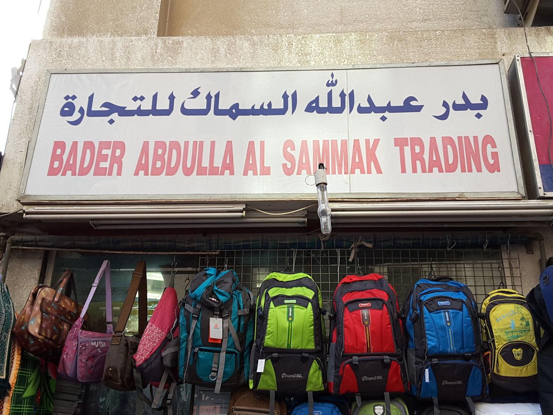 HiDubai-business-bader-abdulla-al-sammak-trading-b2b-services-distributors-wholesalers-al-murar-dubai-2
