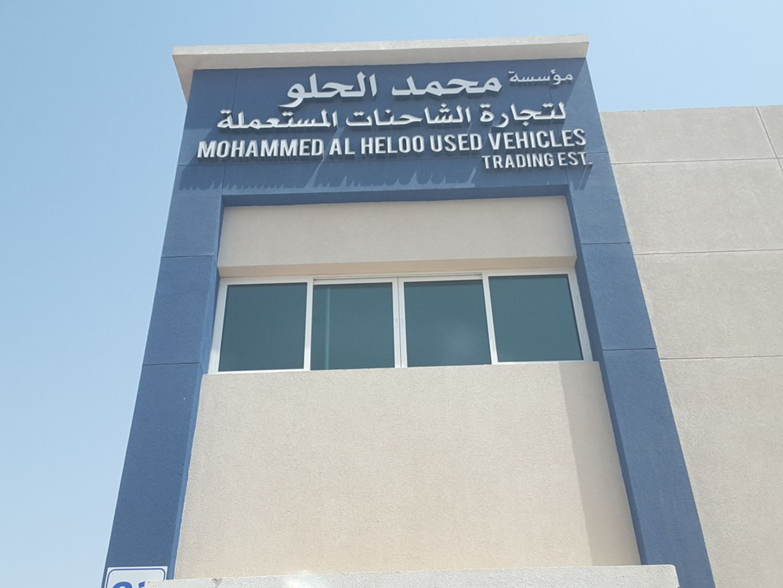 HiDubai-business-mohammed-al-heloo-used-vehicles-trading-transport-vehicle-services-heavy-vehicles-rentals-al-aweer-1-dubai-2