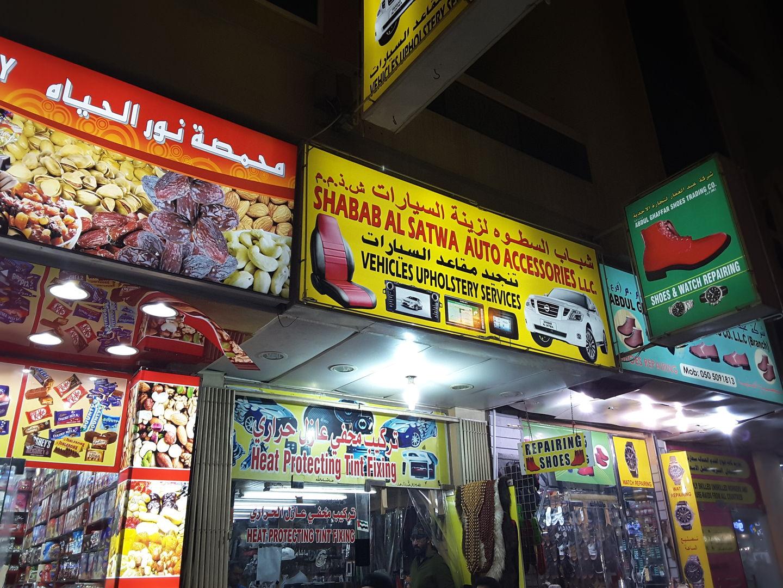 HiDubai-business-shabab-al-satwa-auto-accessories-transport-vehicle-services-auto-spare-parts-accessories-al-satwa-dubai-2