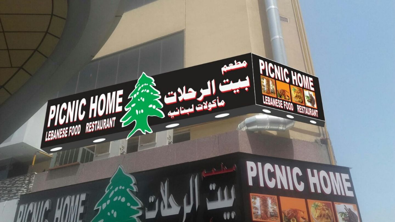 HiDubai-business-picnic-home-lebanese-restaurant-food-beverage-cafeterias-al-fahidi-al-souq-al-kabeer-dubai-2