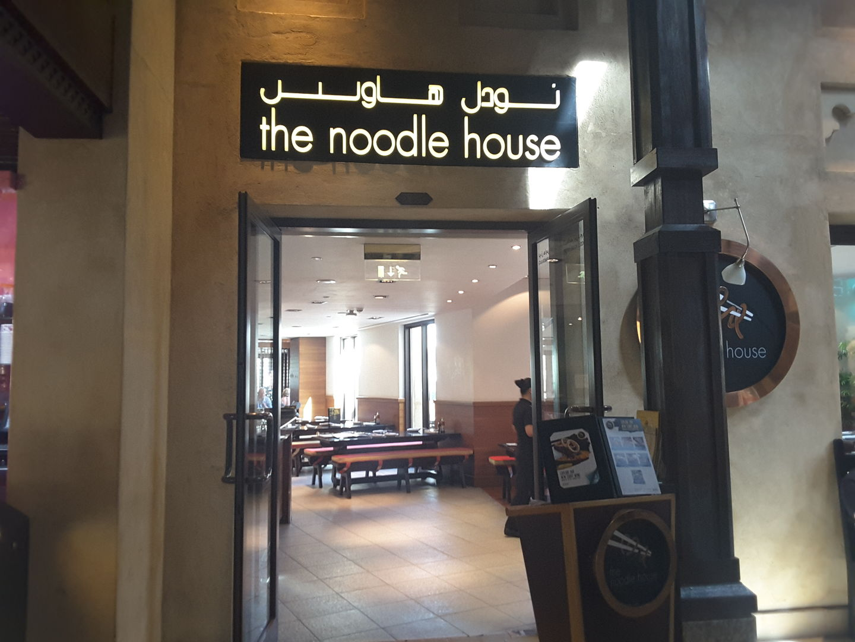 HiDubai-business-the-noodle-house-food-beverage-restaurants-bars-jumeirah-3-dubai-1