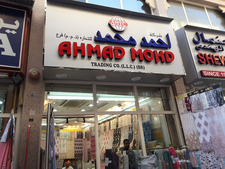 HiDubai-business-ahmed-mohd-trading-co-b2b-services-distributors-wholesalers-al-fahidi-al-souq-al-kabeer-dubai-2