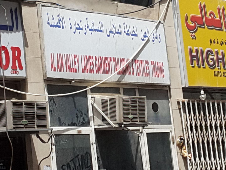 HiDubai-business-al-ain-valley-ladies-garment-tailoring-textiles-trading-home-tailoring-ayal-nasir-dubai-2