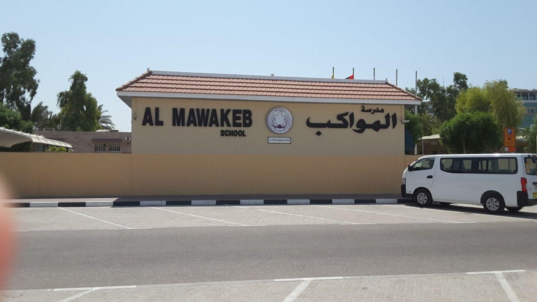 HiDubai-business-al-mawakeb-school-education-schools-al-garhoud-dubai-2