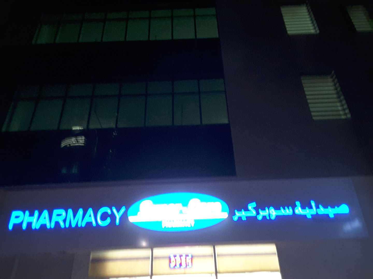 Walif-business-super-care-pharmacy-29