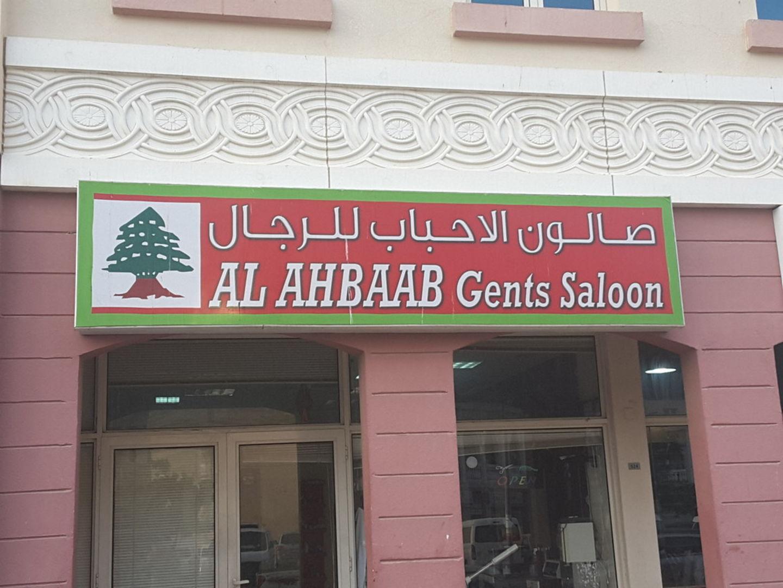 HiDubai-business-al-ahbaab-gents-saloon-beauty-wellness-health-beauty-salons-international-city-warsan-1-dubai-2