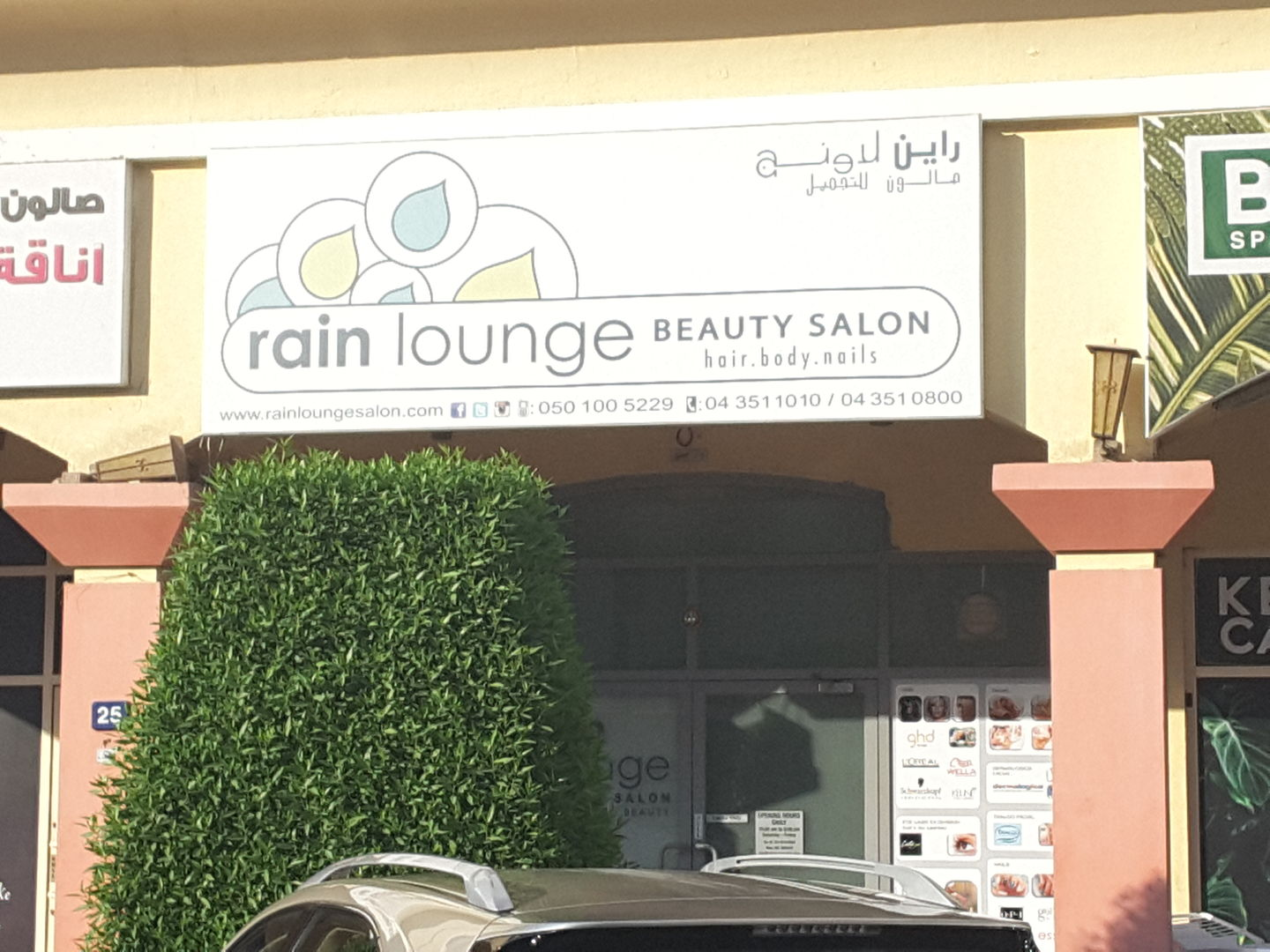 HiDubai-business-rain-lounge-beauty-salon-beauty-wellness-health-beauty-salons-al-raffa-al-raffa-dubai-2