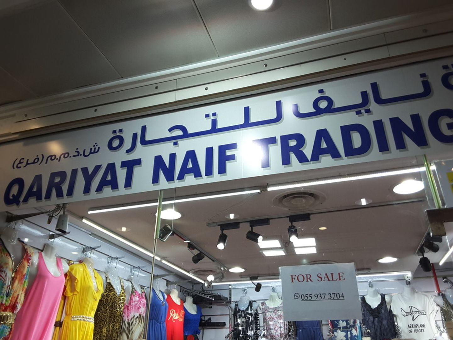 HiDubai-business-qariyat-naif-trading-shopping-apparel-naif-dubai
