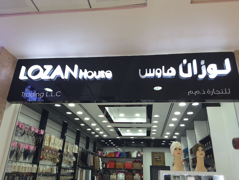 HiDubai-business-lozan-house-shopping-watches-eyewear-naif-dubai-2