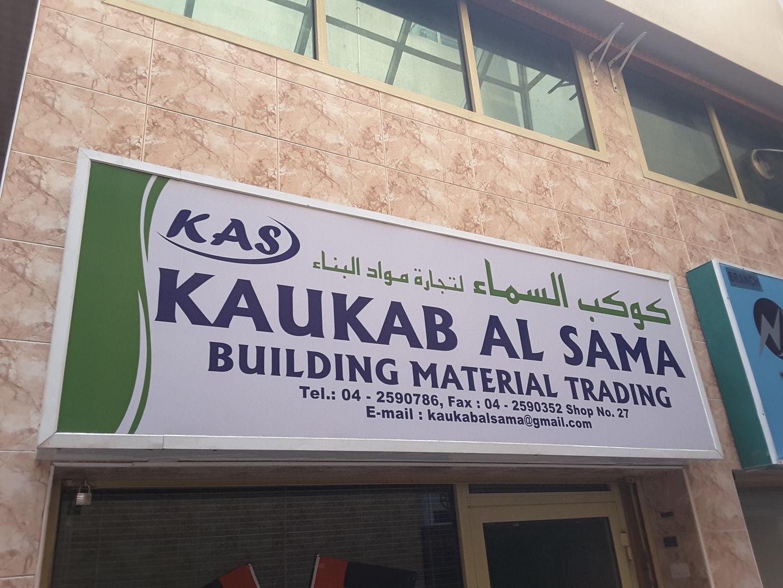 HiDubai-business-kaukab-al-sama-building-material-trading-construction-heavy-industries-construction-renovation-naif-dubai-2