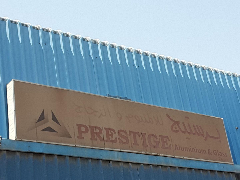 Prestige Aluminum And Glass, (Chemical & Metal Companies) in Ras Al